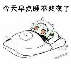 早点睡别熬夜, - 表情包搜索结果 - 表情包在线制作图片