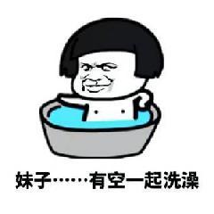 有空一起洗澡 - 表情包搜索结果 - 表情包在线制作图片