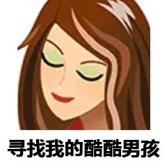 假笑男孩,微信、QQ表情包大全,聊天图片