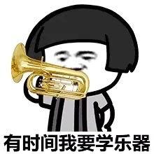 乐器演奏衍生图,微信、QQ表情包大全,聊天图片