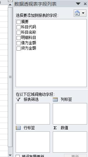 excel表格sheet1的数据透视表制作方法