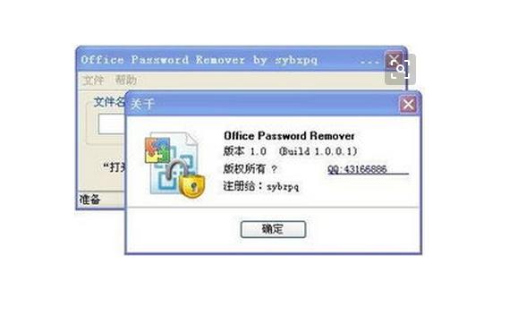excel2010保护工作表忘记密码了怎么办