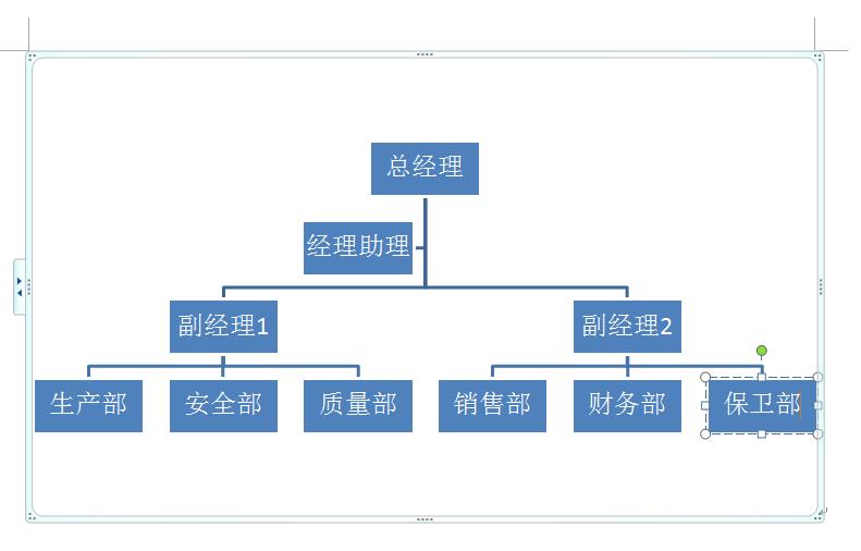 word绘制组织结构图_Word使用技巧夹具设计手机加工图片
