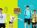 """跑男3成员名单出炉?""""实在哥""""王迅惨被弃!"""