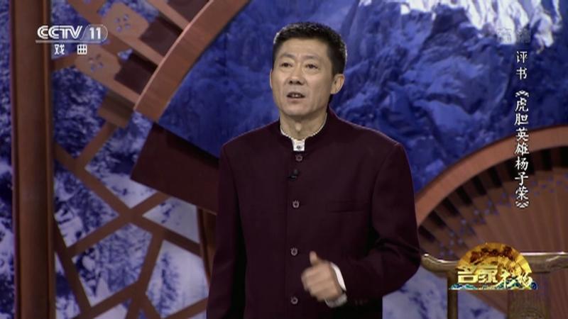 《名家书场》 20210801 评书《虎胆英雄杨子荣》(第四十回)