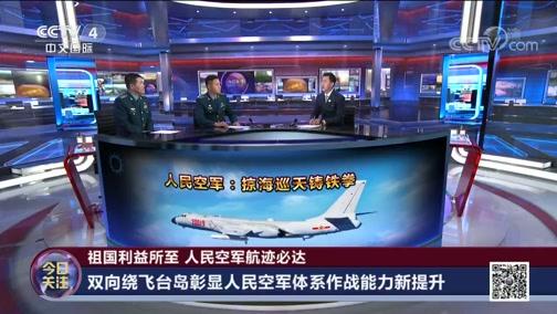 《今日关注》 20191117 祖国利益所至 人民空军航迹必达