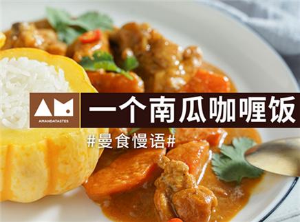 南瓜饭搭配东南亚风味咖喱