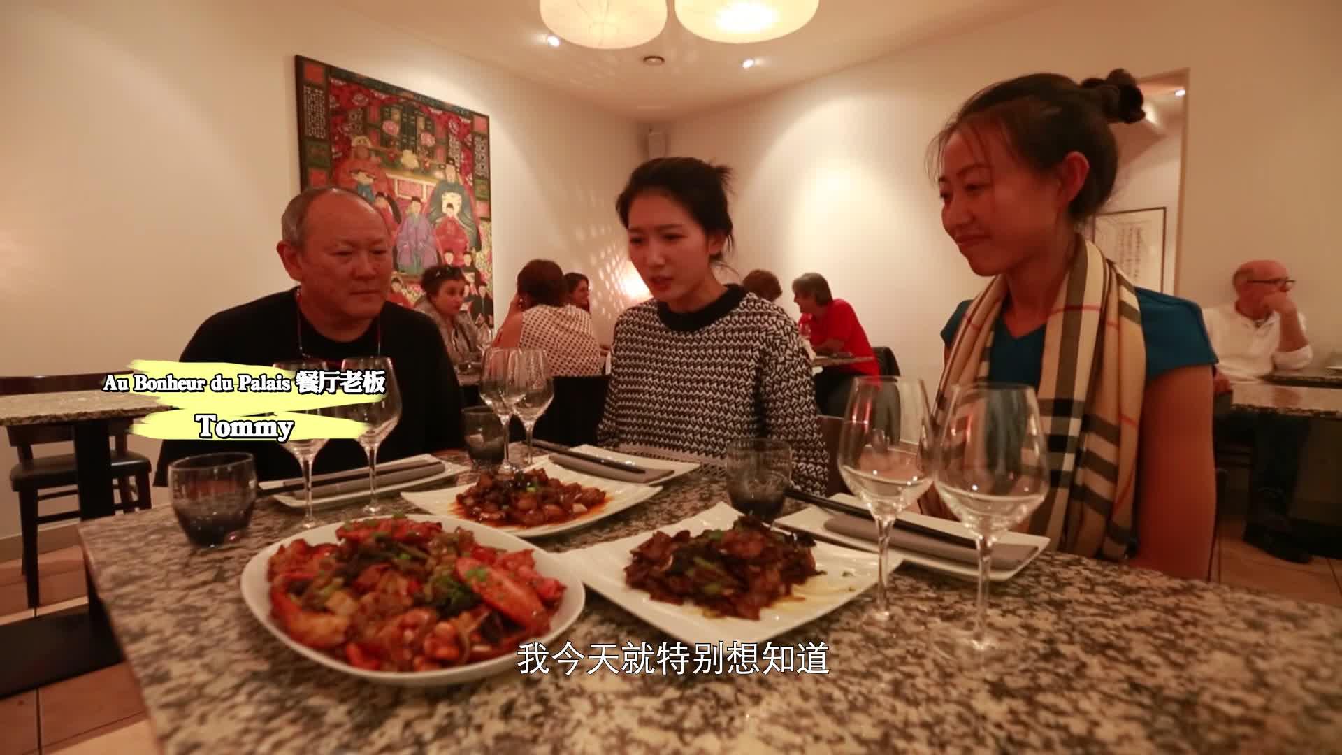 法国波尔多这家餐厅实在太棒 中国菜式配葡萄酒让人食指大动!