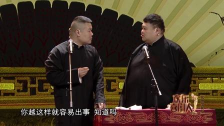 顶配版:岳云鹏借作品回应出轨