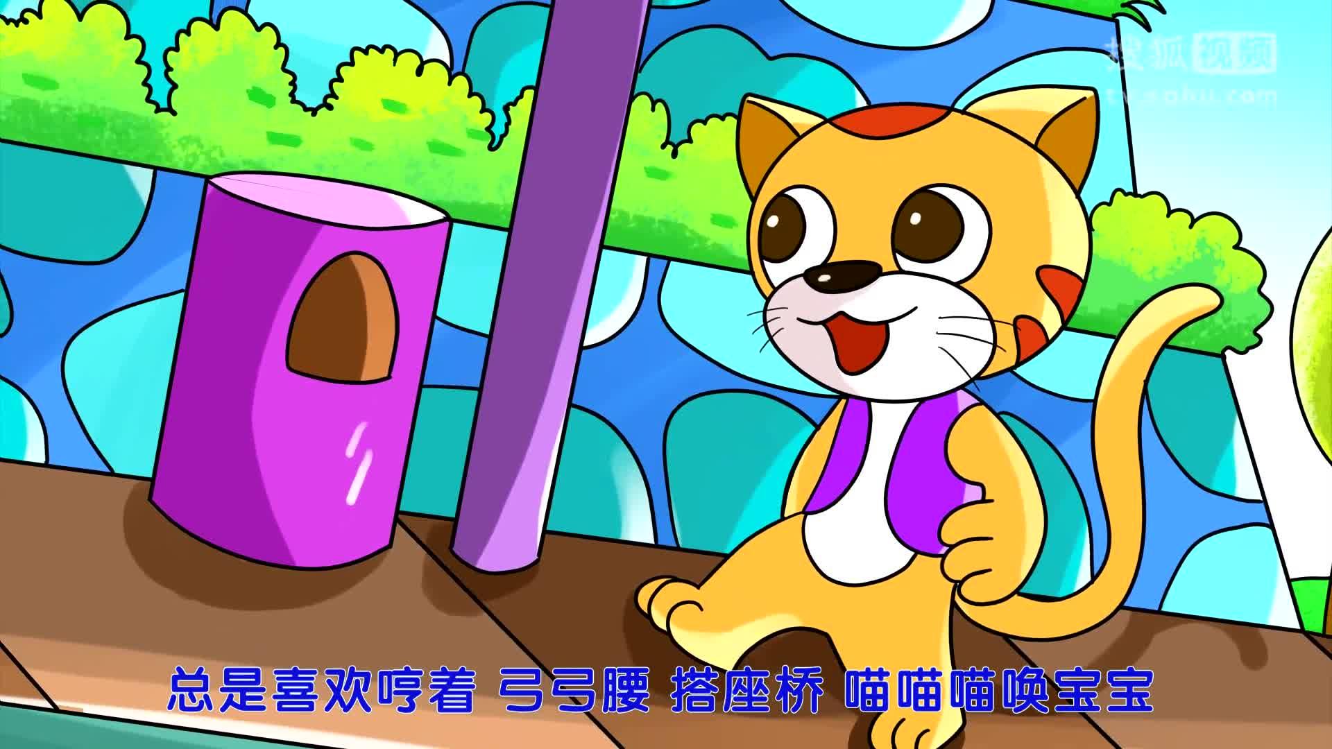 《小猫咪做好事》幼儿故事|儿童故事|幼教早教视频|怀旧动画片|童年