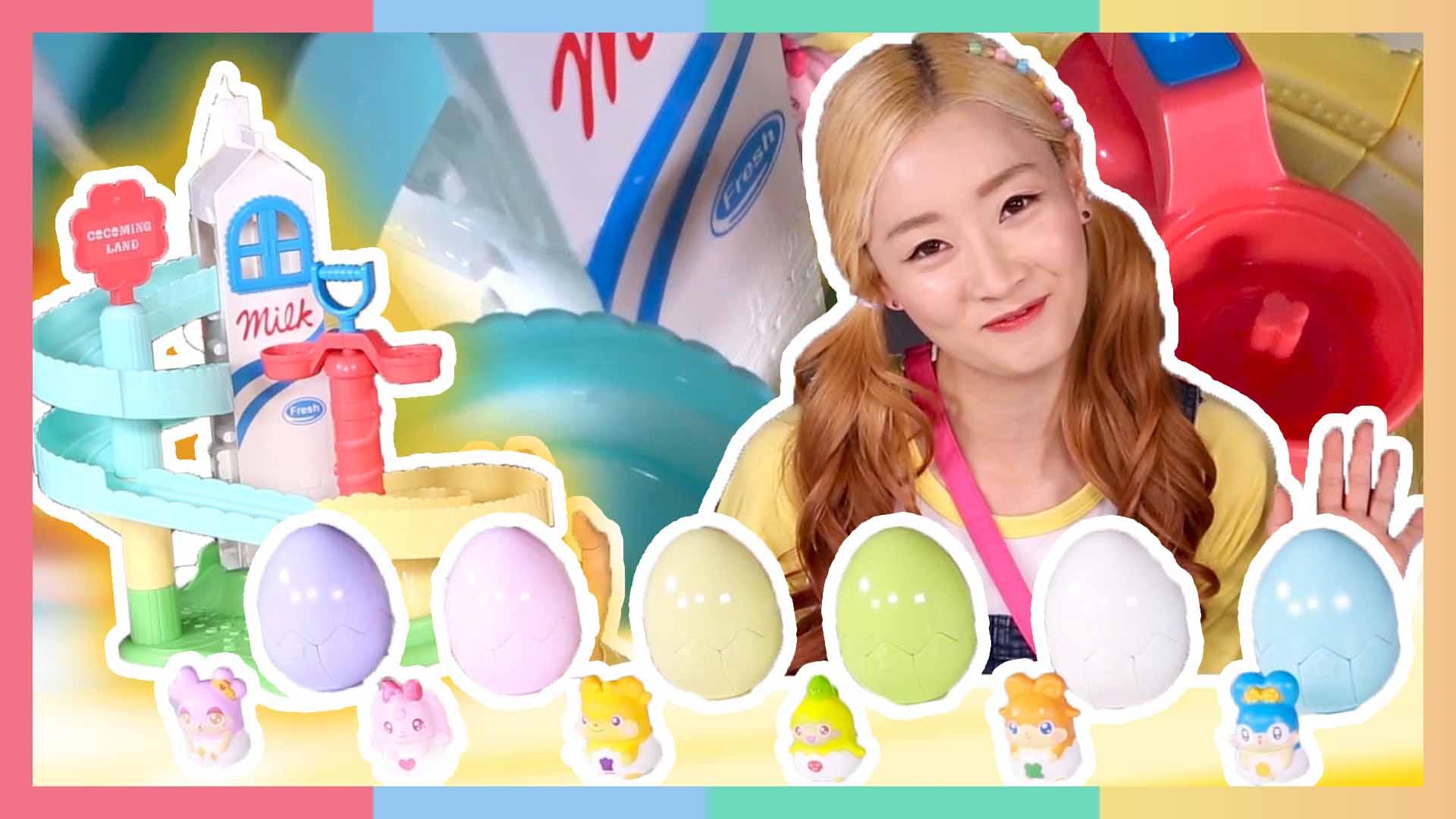 新春特辑!奶香四溢的室内蛋壳乐园 | 凯利和玩具朋友们 CarrieAndToys
