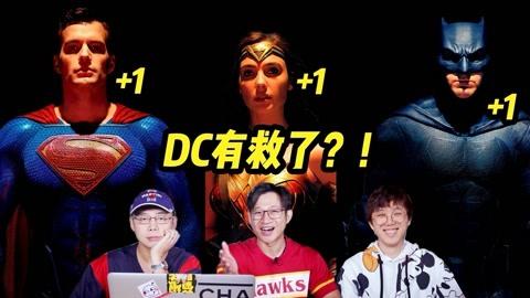 导剪版能否救DC