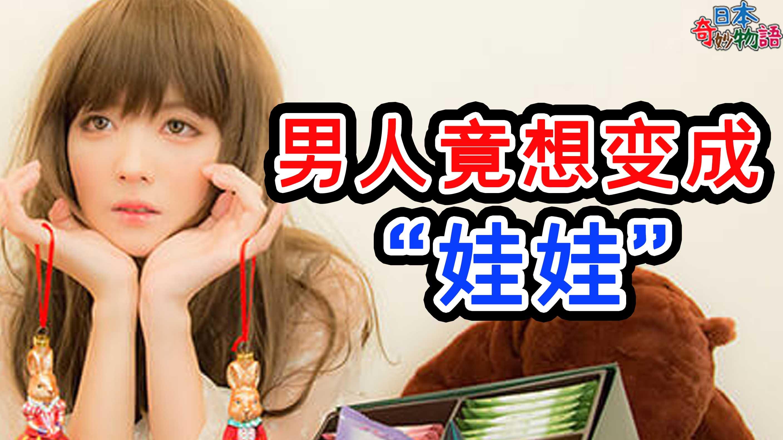 """日本可以变身""""娃娃""""的服务!客人4成是男性?!【日本奇妙物语】"""