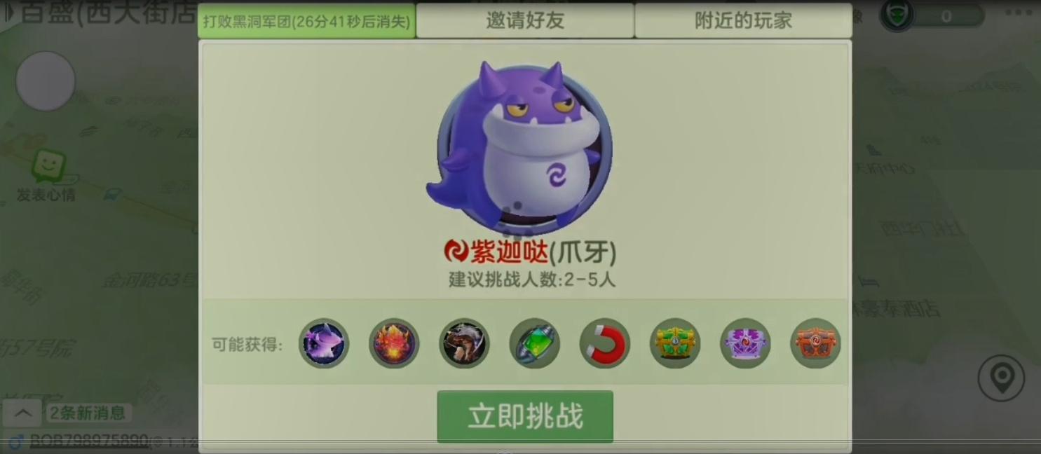 球球大作战:西大街210524紫迦哒(上)