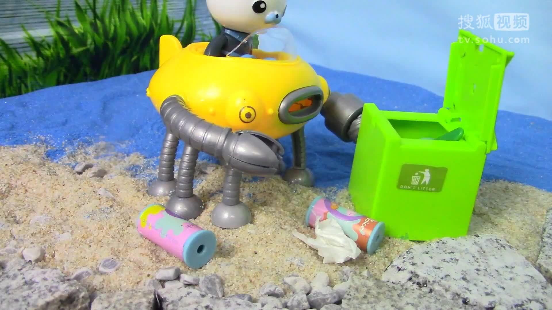海底小纵队第4季玩具清理沙滩 亲子过家家
