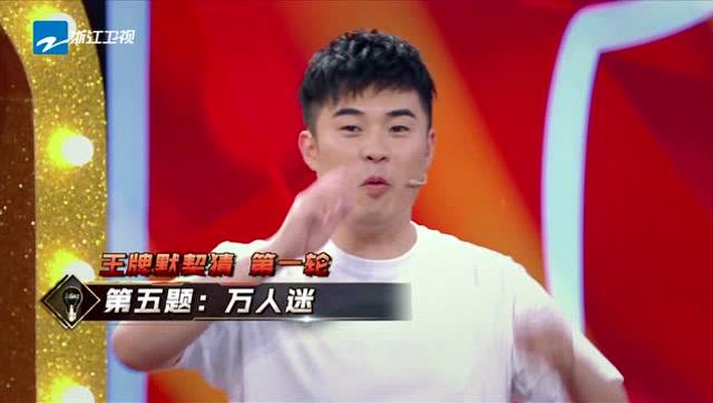 王牌特辑:陈赫撒娇王源表情崩溃
