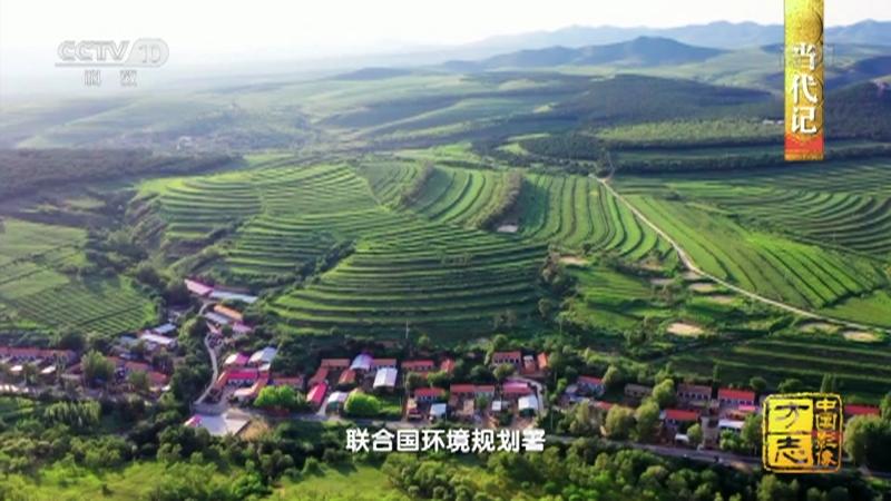 《中国影像方志》 第816集 内蒙古敖汉旗篇