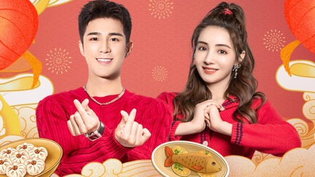 姜潮、麦迪娜带你领略中国传统文化年味