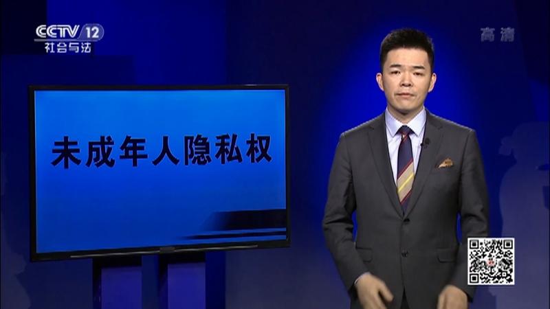 """《法律讲堂(生活版)》 20210623 不能随便""""说"""""""