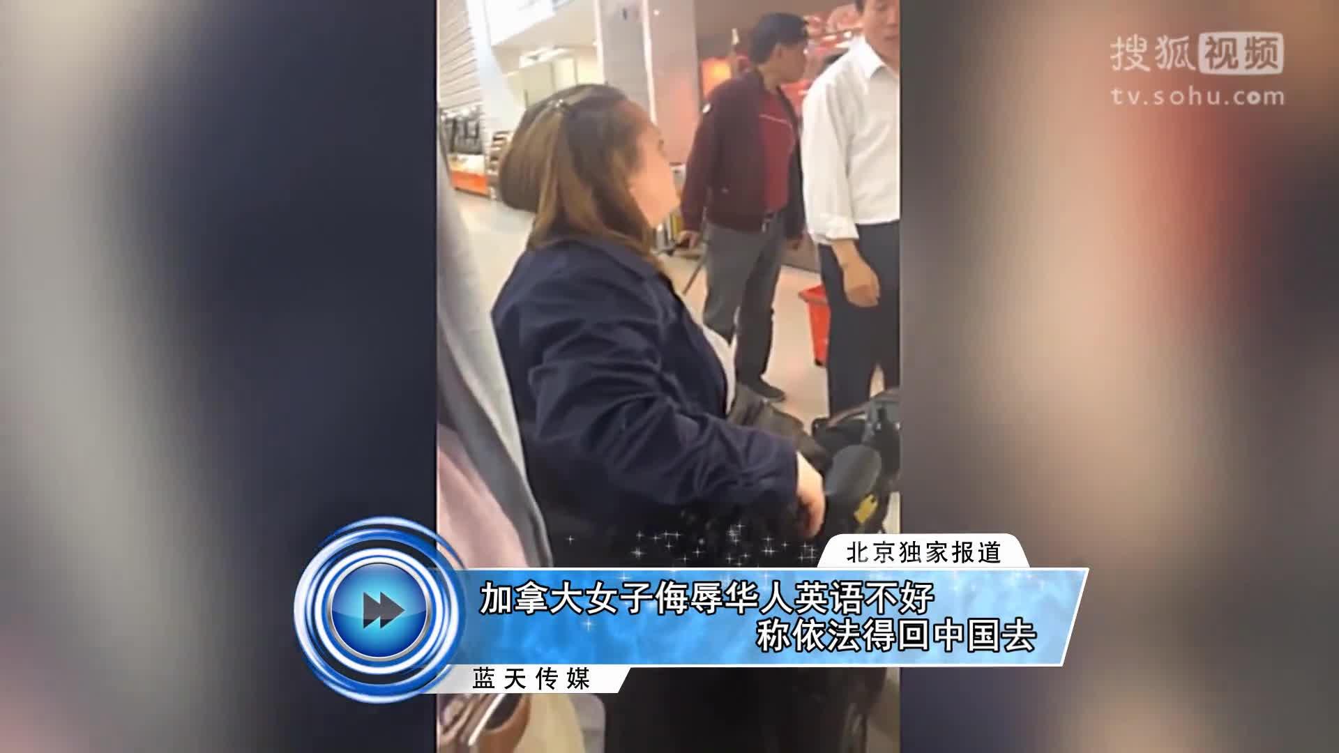 加拿大女子侮辱华人英语不好 称依法得回中国去