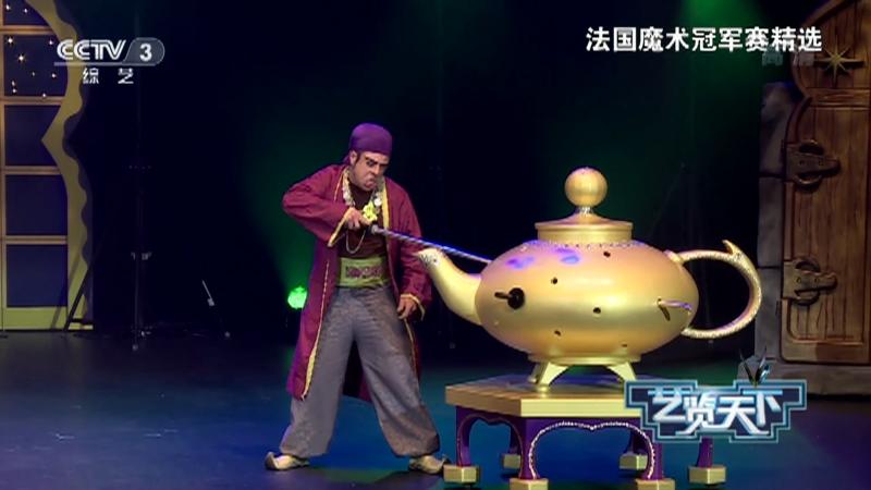 《艺览天下》 20210627 法国魔术冠军赛精选