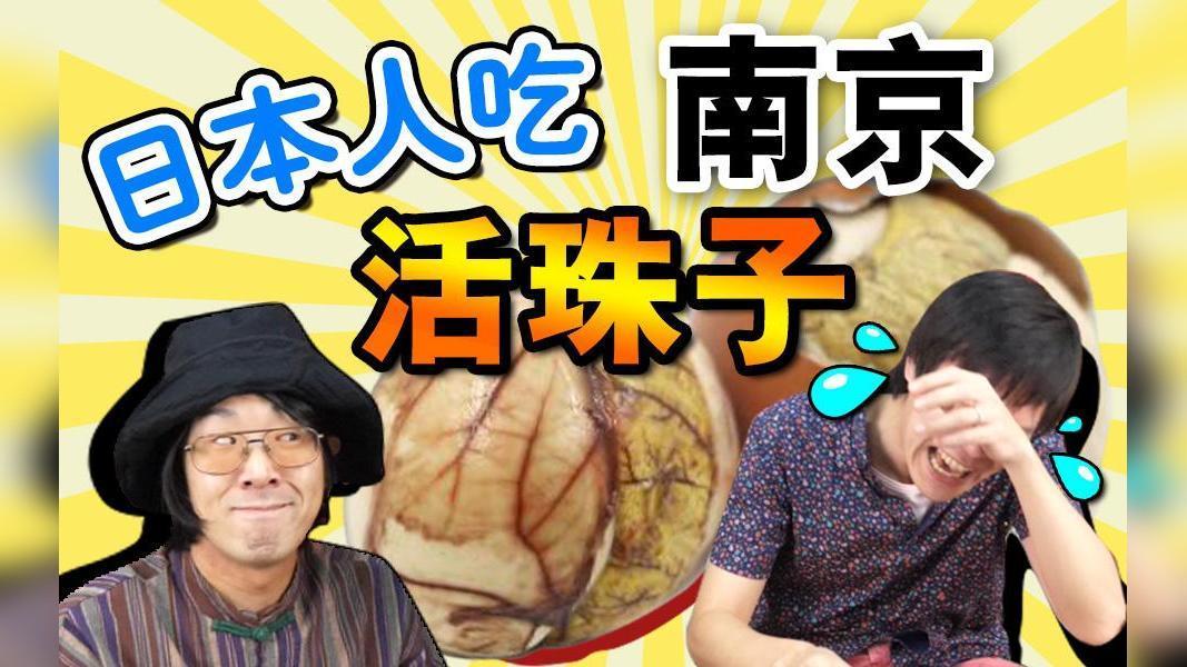 日本人敢吃受精鸡蛋吗?挑战中国蜜汁食物!【绅士一分钟】