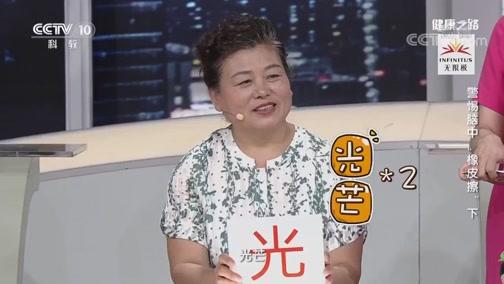 """《健康之路》 20191103 警惕脑中""""橡皮擦""""(下)"""