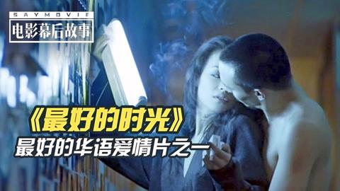 最好的华语爱情片,舒淇张震演绎三生三世的爱恋