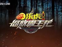 """2016-01-1716位""""跑女""""上演丛林生存挑战"""