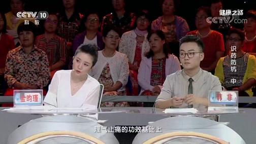 《健康之路》 20190821 识药防坑(中)