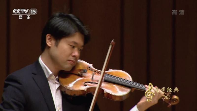 """《CCTV音乐厅》 20210404 """"漫步经典""""系列音乐会(38) """"致敬经典""""小提琴专场音乐会(三)"""