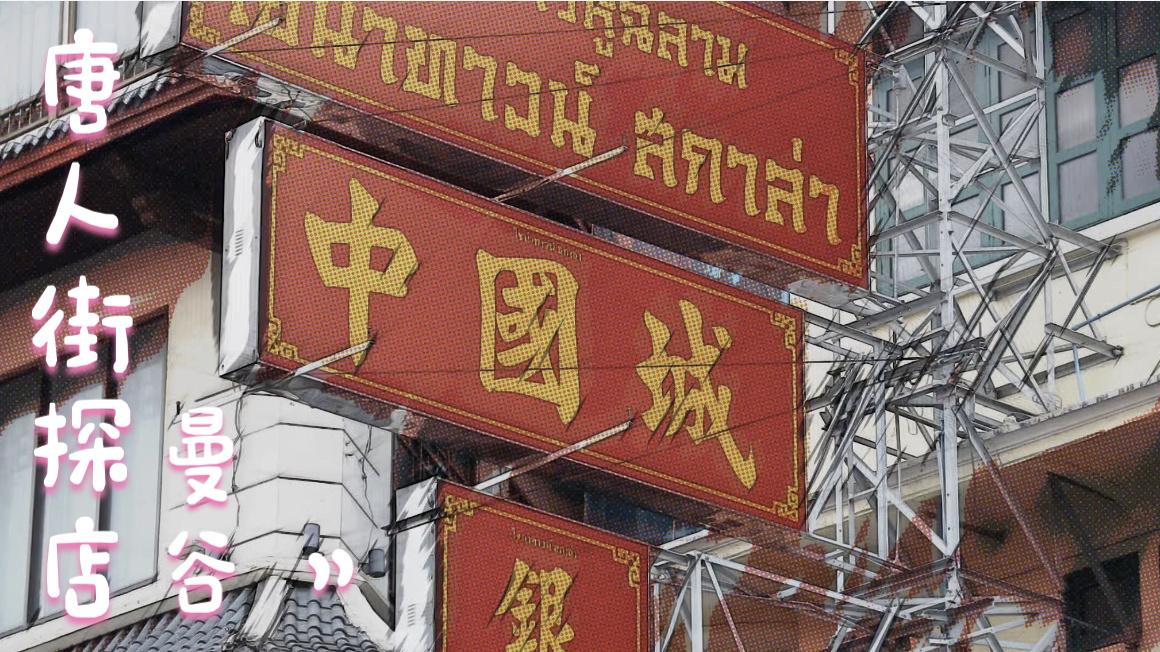 《唐人街探案》带火的曼谷唐人街,华人采购年货的好去处
