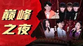 中国好声音 2020中国好声音 2020 第15期