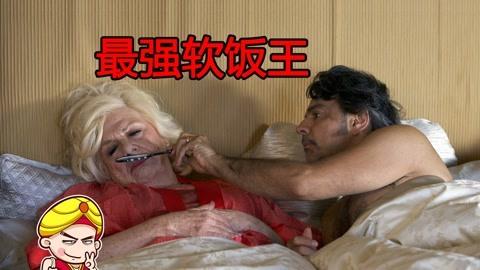 唐唐说电影:最强软饭王