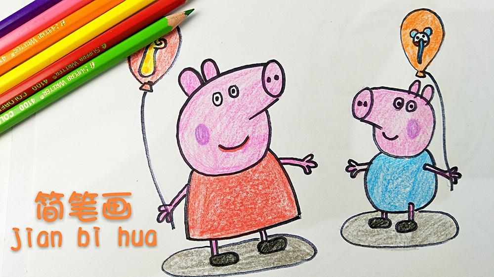 简笔画粉红猪小妹佩琪乔治