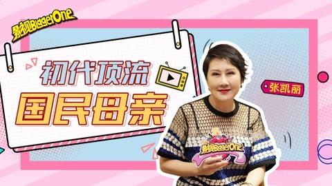 张凯丽再谈刘慧芳:保持善良 不让观众失望