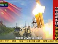 美日韩联手布局 中国如何突破萨德围堵