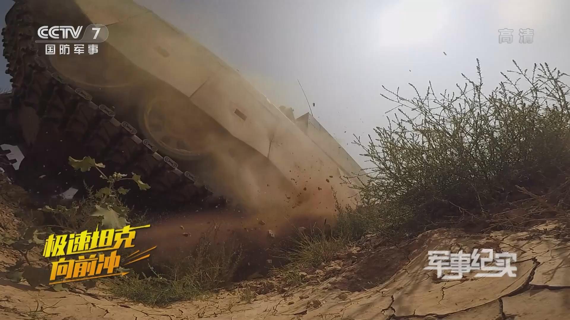 《军事纪实》 20211027 极速坦克向前冲