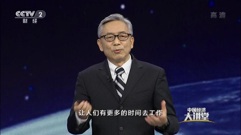 《中国经济大讲堂》 20210912 自动驾驶离我们还有多远?