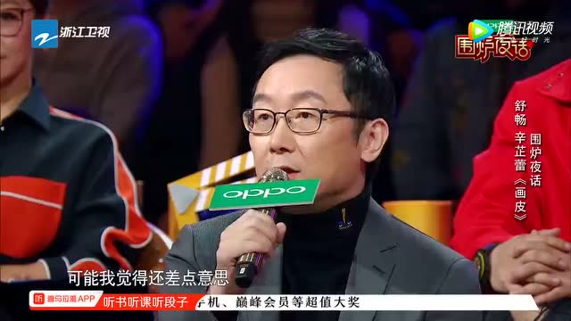 特辑:舒畅飙戏挑战周迅《画皮》