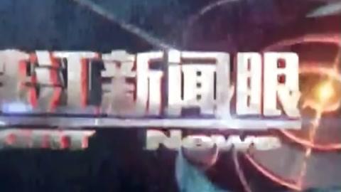 珠江新闻眼20210725
