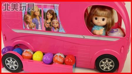 芭比娃娃旅行车带来好多奇趣蛋玩具 356