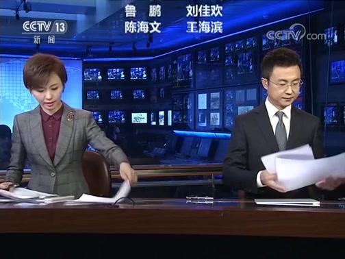 《新闻联播》 20200216 21:00
