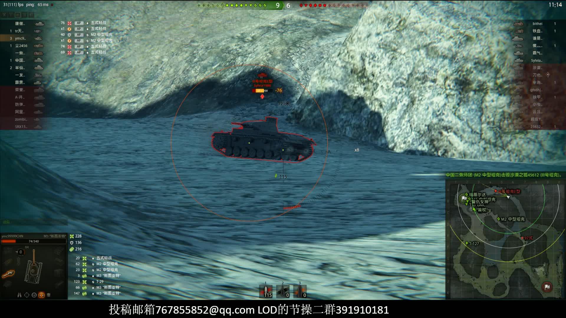 【WO】坦克世界LOD解说 M2小管子戳死你