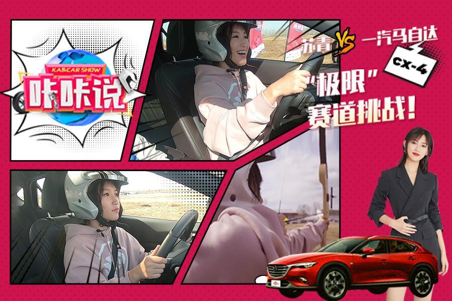 """解锁""""极限""""挑战!""""尔晴""""开一汽马自达CX-4征服拉力赛道!"""