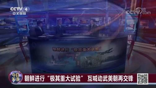 """分分彩数字规律题,《今日关注》 20191208 朝鲜进行""""极其重大试验"""" 互喊动武美朝再交锋"""