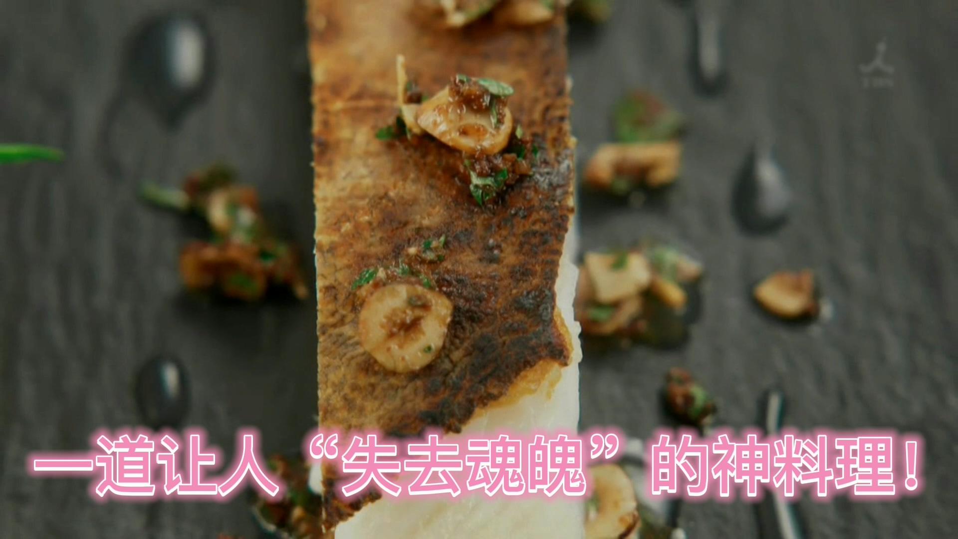 美女厨师做了一道极品烤鱼料理,天才厨师尝后疯狂飙泪!