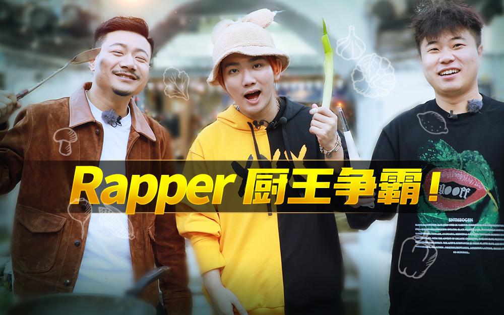 Rapper厨王争霸!