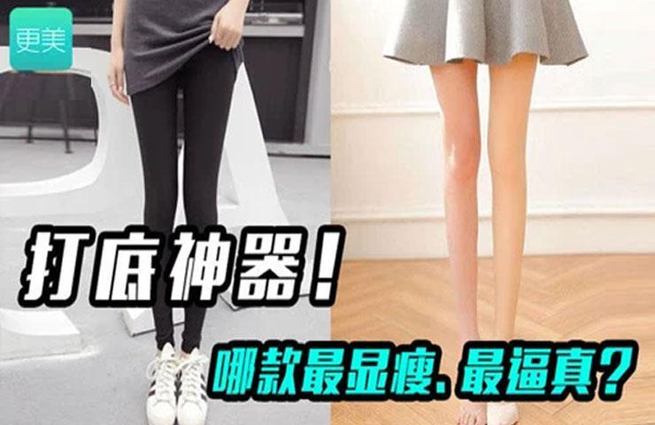 淘宝销量最高的打底神器!到底哪款最显瘦、最逼真?