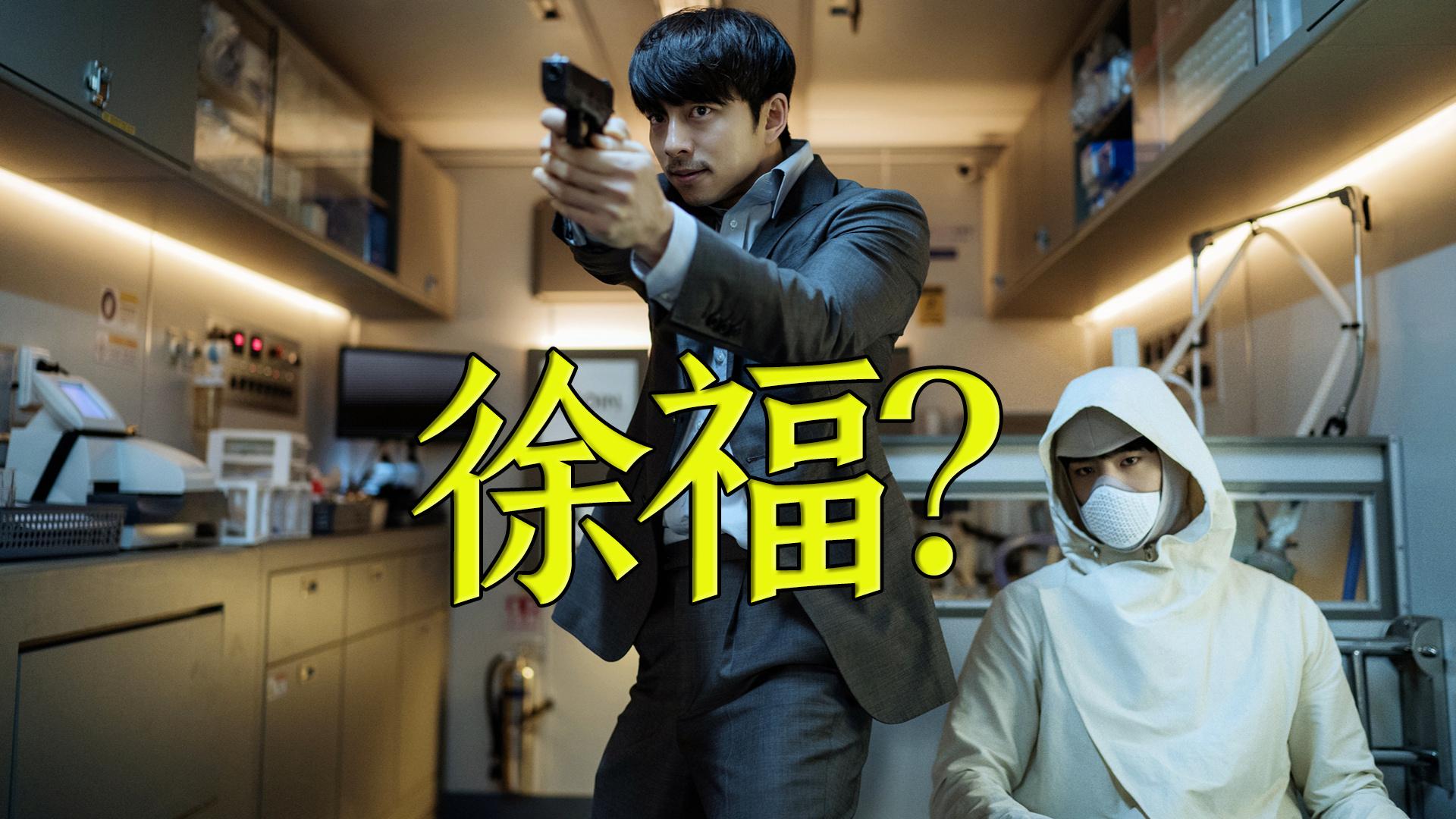 韩国电影《徐福》,讲了个怎样的故事?